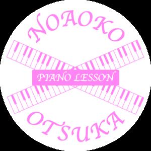 大塚直子ピアノ教室