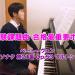 ベートーヴェン「ピアノ・ソナタ 第21番 Op.53 ワルトシュタイン」| 音大受験、コンクール 課題曲 最重要ポイント・シリーズ