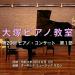 リムスキー コルサコフ「熊蜂の飛行」|第20回ピアノコンサート