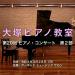 モンティ「チャルダッシュ」|第20回ピアノコンサート