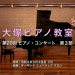 ツェルニー「シーソーにのって」|第20回ピアノコンサート