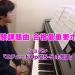 ショパン「エチュードOp.25-5 ホ短調」| 音大受験、コンクール 課題曲 最重要ポイント・シリーズ