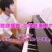 ショパン「エチュード Op. 10-12 革命」 音大受験、コンクール 課題曲 最重要ポイント・シリーズ